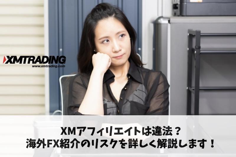 XMアフィリエイトは違法?海外FX紹介のリスクを解説します!