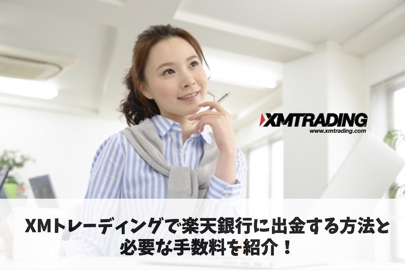 XMトレーディングで楽天銀行に出金する方法と必要な手数料を紹介!