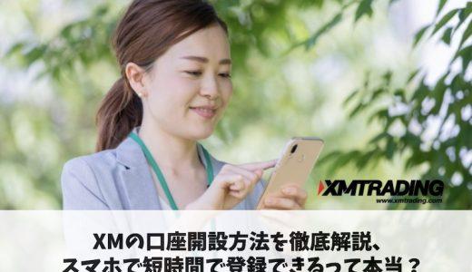XMの口座開設方法を徹底解説、スマホで短時間で登録できる!