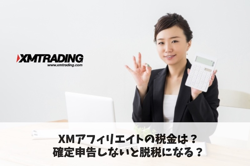 XMアフィリエイトの税金は?確定申告しないと脱税になる?