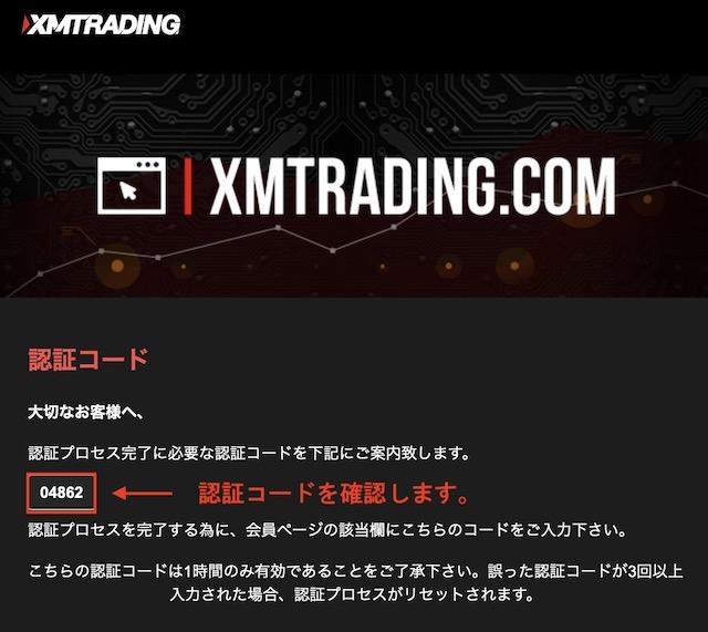 XMトレーディングのリアル口座を有効化する方法 その8