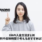 XMの入金方法まとめ│手数料や反映時間で考えるおすすめはどれ?