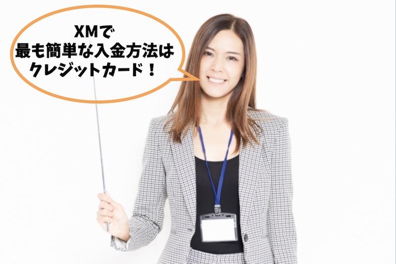 XMで最も簡単な入金方法はクレジットカード(デビットカード)!
