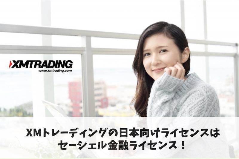 XMの日本向けライセンスはセーシェル金融ライセンス!