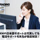 XMの日本語サポートは充実してる?電話サポートもあるか徹底解説!