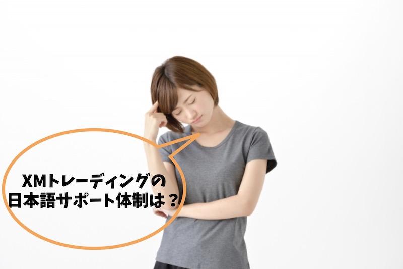 XMトレーディングの日本語サポート体制は?