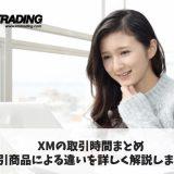 XMの取引時間まとめ│取引商品による違いを詳しく解説します!