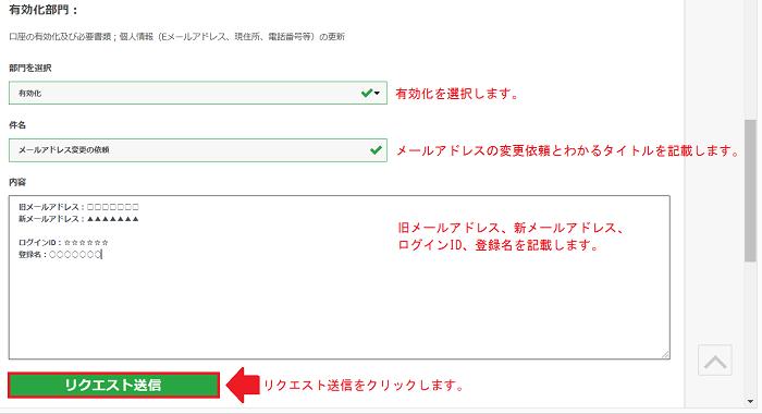 XMのメアド変更を会員ページで行う場合の流れ その2