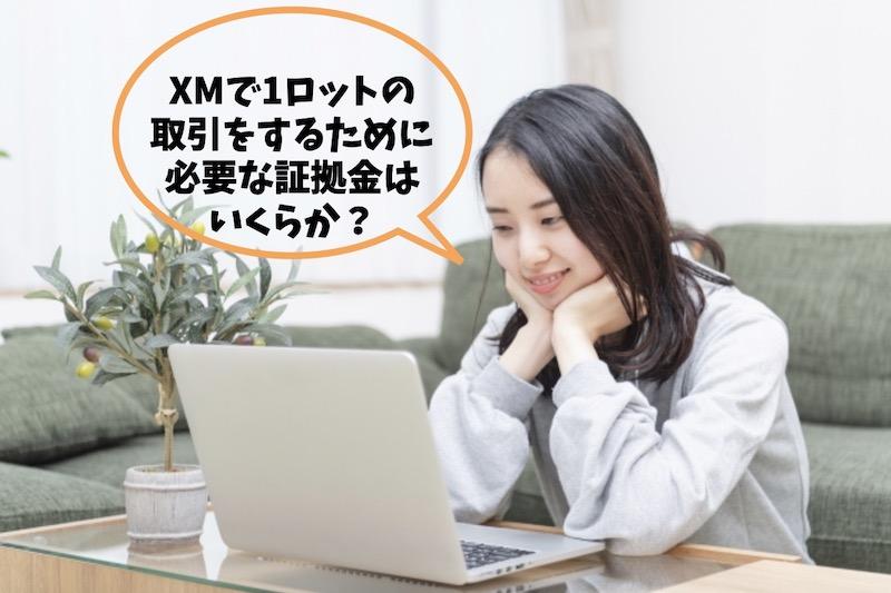 XMで1ロット(ドル円)の取引をするために必要な証拠金はいくらか?