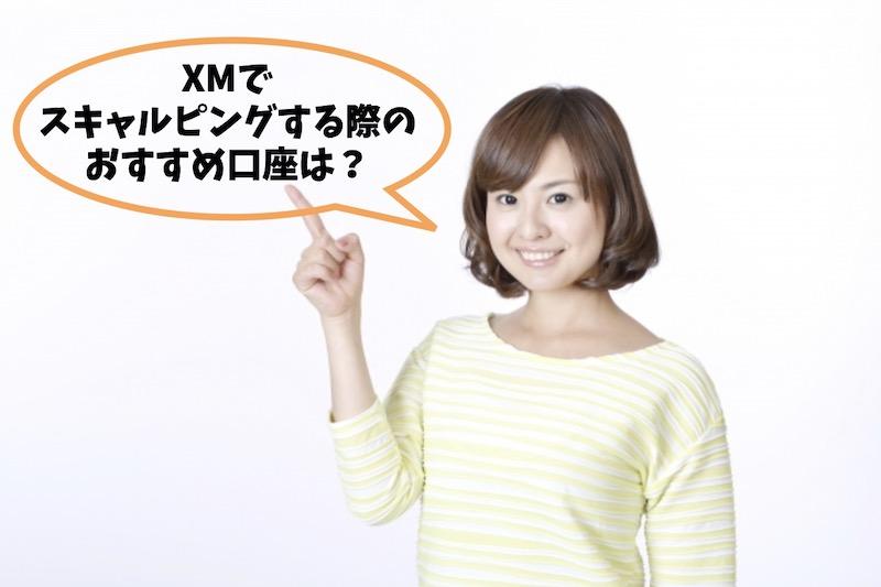 XMでスキャルピングする際のおすすめ口座は?