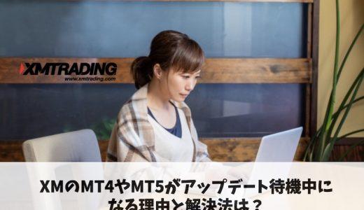 XMのMT4やMT5がアップデート待機中になる理由と解決法は?