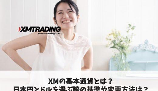 XMの基本通貨とは?日本円とドルを選ぶ際の基準や変更方法は?