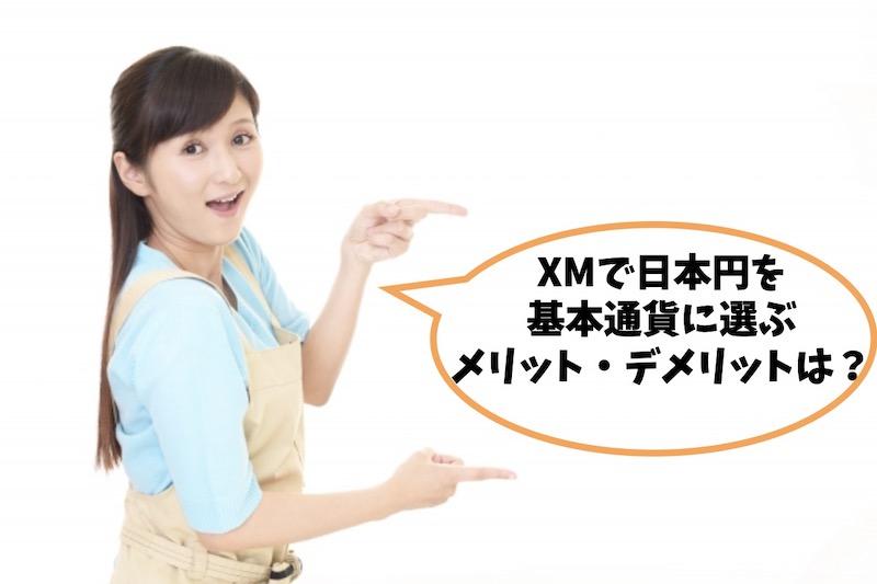 XMで日本円を基本通貨に選ぶメリット・デメリットは?
