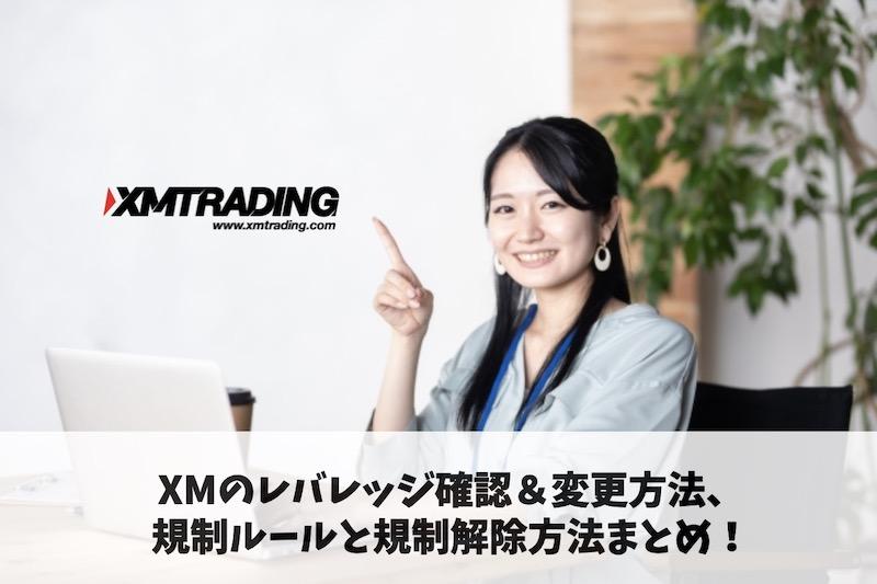 XMのレバレッジ確認&変更方法、規制ルールと規制解除方法まとめ