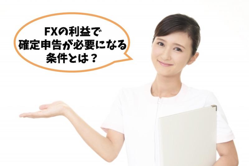 FXの利益で確定申告が必要になる条件とは?